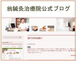 鍼灸院ブログ
